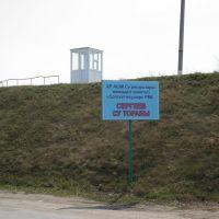 Сергеевское водохранилище, Сергеевка