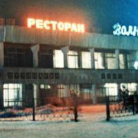 Ресторан Волна, Сергеевка