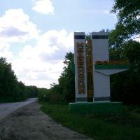 Указатель на трассе Москва-Симферополь, Большая Владимировка
