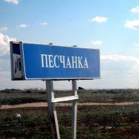 """дорожный """"Титульник"""" Песчанки, Новая Шульба"""