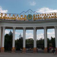 Zentraler Park der Erholung, Панфилов