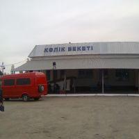 Автостанция., Сарканд