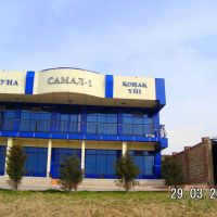 САМАЛ-1, Сарыозек
