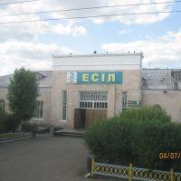 Yesil railway station, Есиль