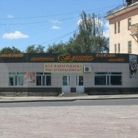 магазин Алина, Акмолинск