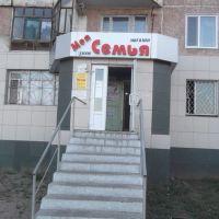 """магазин """"Моя семья"""", Аксу"""