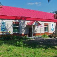 Ресторан, Астраханка