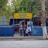 Базар, Астраханка