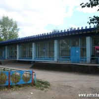 Магазин, Астраханка