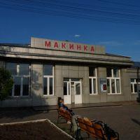 Станция Макинск, Макинск