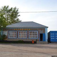 Магазин Хозяюшка, Макинск