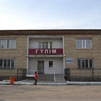 Магазин Гулим. Бывший Дом пионеров, Макинск
