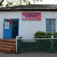 Магазин Сапар, Макинск