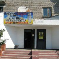 магазин ралли, Ак-Коль