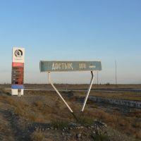 Дружба - 160 км, Акший