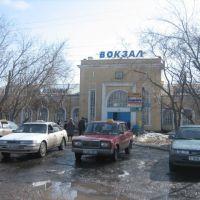 Ж.Д. вокзал., Атбасар