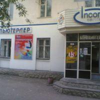 Incom Service, Кокшетау