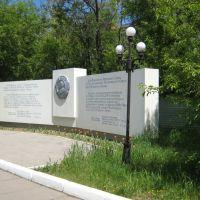 Орден Ленина, Кокшетау