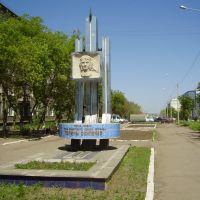 Кокшетау. ул.Полины Осипенко, Кокшетау
