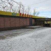 Бар Каскад (г. Курчатов, ноябрь 2007), Курчатов