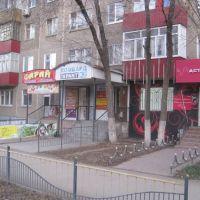 Коммерческие объекты, Уральск