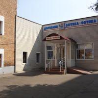 Uralsk, Kazakhstan, Talap pharmacy, Уральск