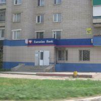 евразийский банк, Уральск