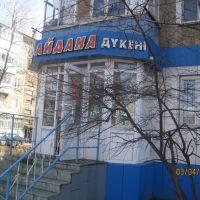 магазин Айдана, Уральск