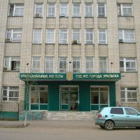 Court No. 2 in Uralsk, Уральск