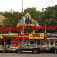 "г. Москва, ресторан ""Кавказская пленница"".., Покровка"