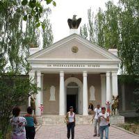 Каракол, музей Прживальского / Karakol, museum Przhivalsky, Пржевальск