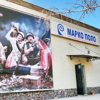 Кара-Балта. Охотничий магазин Марко-Поло., Кара-Балта