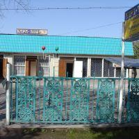 2007г., Кара-Балта