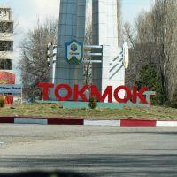 Tokmak eller Tokmok Kirgizistan, Токмак