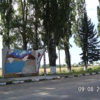Август 2009., Ананьево