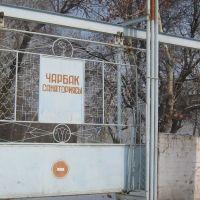 """Санатория """"ЧАРБАК"""" и Детский лагер, Араван"""