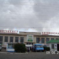 Август 2009., Балыкчи