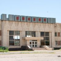 Здание вокзала станции Рыбачье, Балыкчи