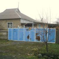 Наш бывший дом, Беловодское