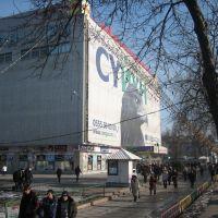 ZUM-Department_Store_5409, Бишкек