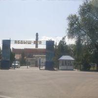 """""""Абдыш-Ата"""" пивной завод, бывший сахарный завод., Кант"""