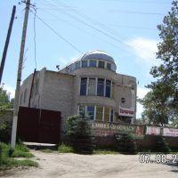 Кафе ТАМЕРЛАН, Каракол