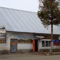 Морепродукты, Каракол