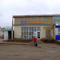 Дарыкана 28/03/2011, Кызыл Суу