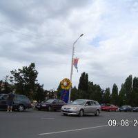 Cholpon-Ata Aug 2009., Чолпон-Ата