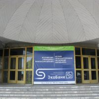 Osh, EkoBank (Islam specificity), Ош