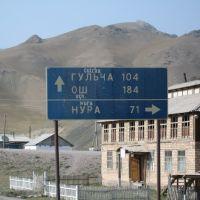 Sary-Tash road distances, Сары-Таш