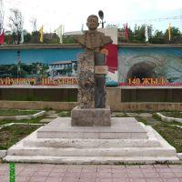 památnik před parkem, Сулюкта