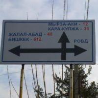 Указатель РОВД, Узген