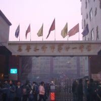 乌鲁木齐市第十一中学 China Xinjiang Urumqi Welcome you to tour the, Китай Синьцзяна Урумчи приветствовать Вас на экскурсию, الصين ترحب زيارتك لاورومتشى فى شينجيانغ, 中国新疆のウルムチへの訪問を歓迎する, 中国新疆乌鲁木齐欢迎您来观光旅游, Урумчи